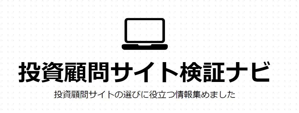 投資顧問サイト口コミ検証ナビ