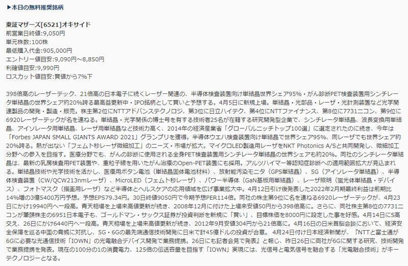 5/6新生ジャパン投資 朝刊