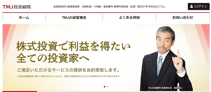 TMJ投資顧問 トップ画面