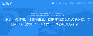 IFA JAPAN