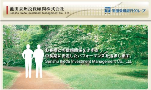 池田泉州投資顧問株式会社