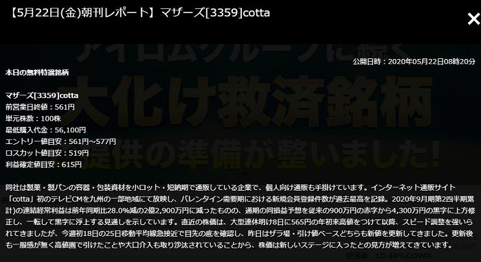 株エヴァンジェリスト 5/22朝刊レポート