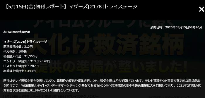 株エヴァンジェリスト5/15朝刊レポート