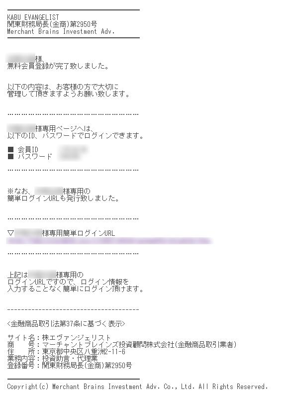 株エヴァンジェリスト会員登録メール