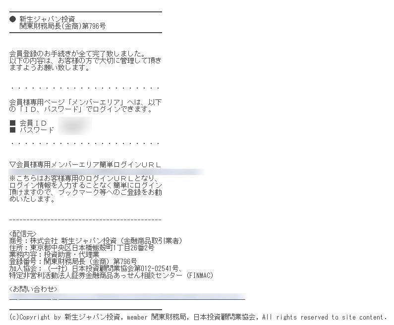 新生ジャパン投資からのメール