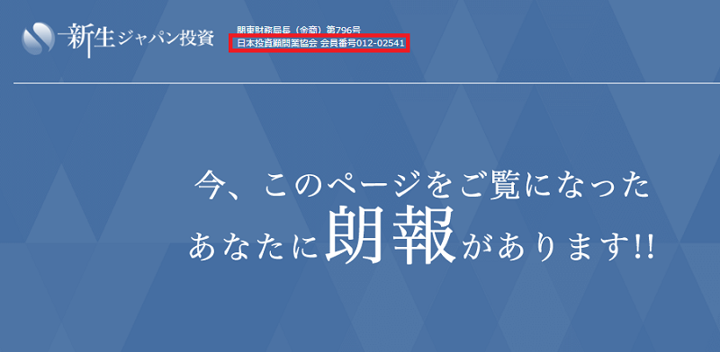 新生ジャパン投資のウェブサイト