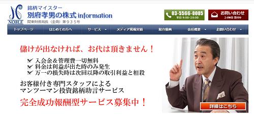 別府孝男の株式informasion