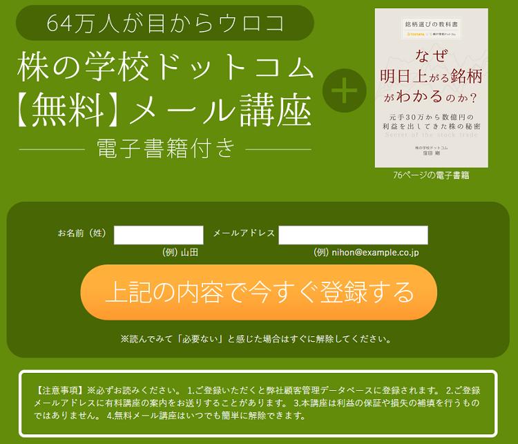 株の学校ドットコム メルマガ登録