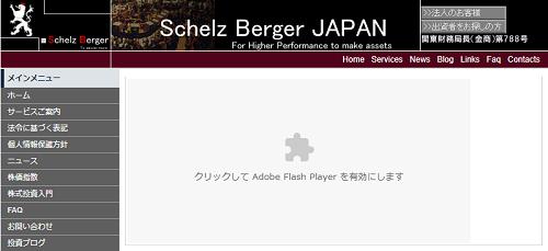 Schelz Berger JAPAN
