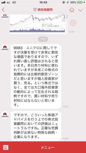 暁投資顧問からのLINE