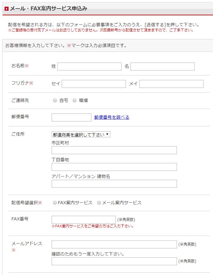 早見雄二郎の株式ニュースメルマガ登録