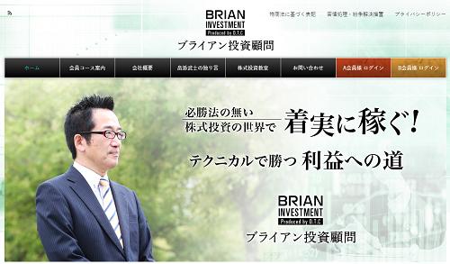 ブライアン投資顧問