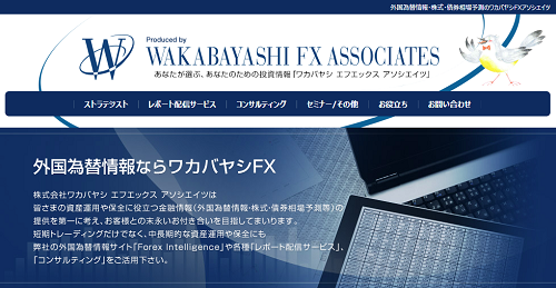 WAKABAYASHI FXアソシエイツ