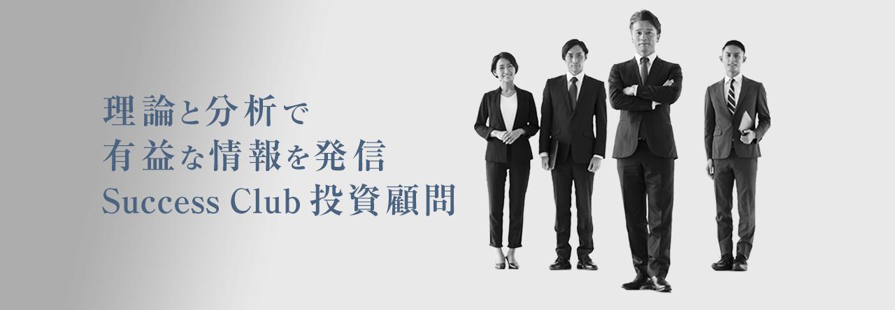success club投資顧問