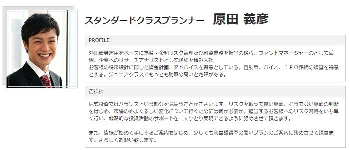株テクニックプランナー紹介