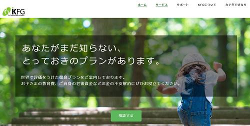 菊池フィナンシャルグループ