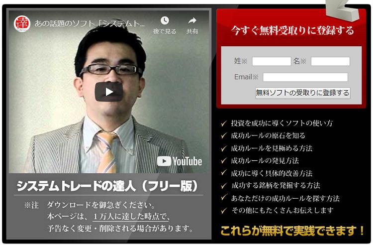 シストレの達人(フリー版)登録画面
