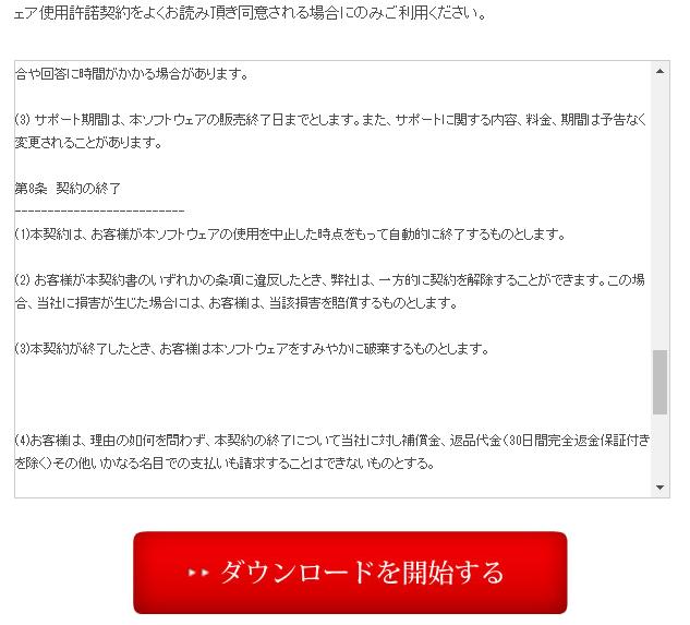 シストレの達人(フリー版)ダウンロード画面