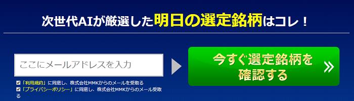 MMKメールアドレス登録フォーム