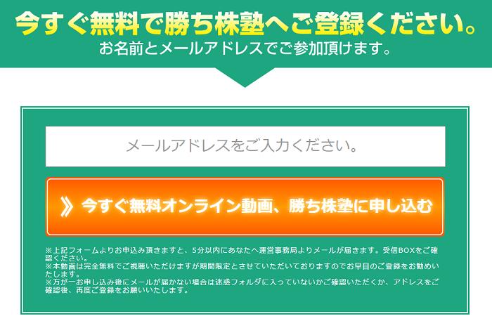 勝ち株塾 会員登録フォーム