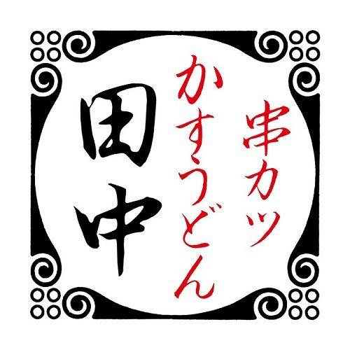 串カツ田中 ロゴ