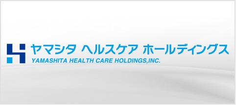 山下ヘルスケアホールディングス ロゴ