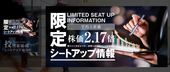 PLANNER会員サイト