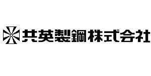 共英製鋼ロゴ