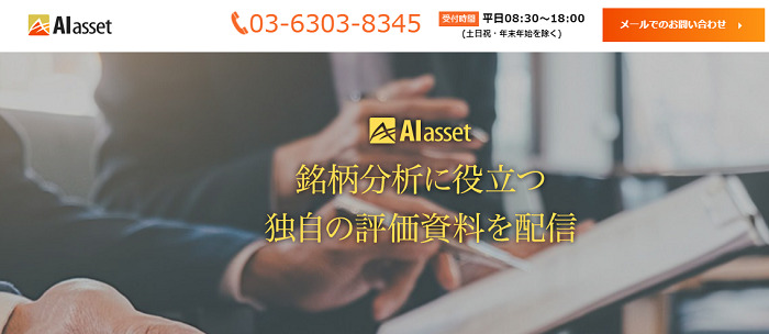 AI asset
