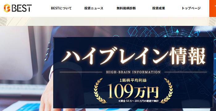 BESTのウェブサイト