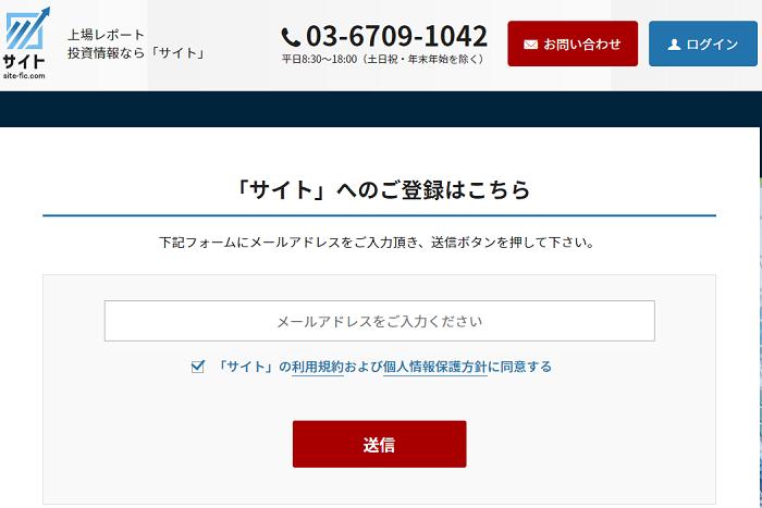 サイト会員登録フォーム