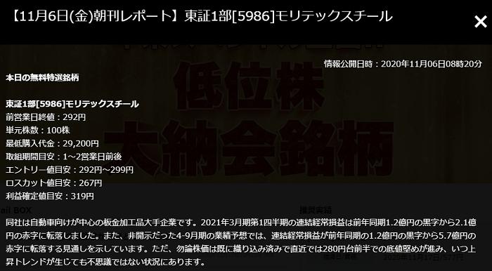 株エヴァンジェリスト11/6朝刊