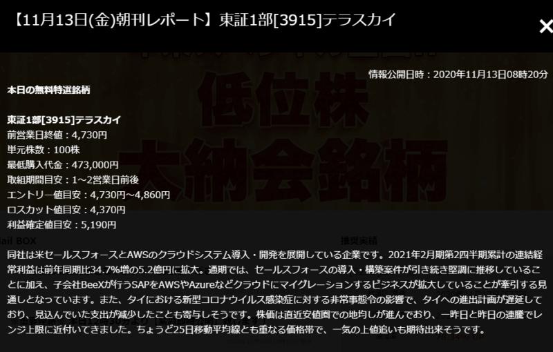 株エヴァンジェリスト11/13朝刊
