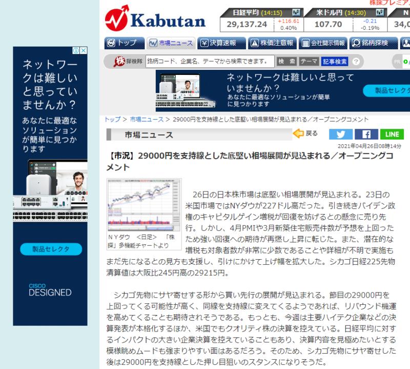 株探ニュース