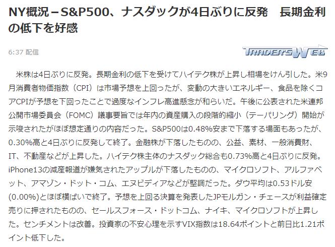 Yahooファイナンスニュース